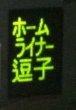Homezushi_LED