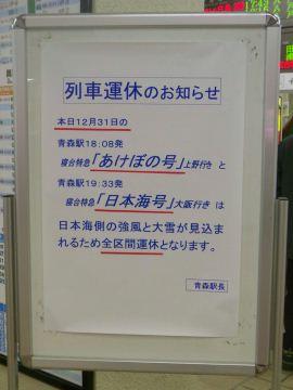 Akebono_unkyu
