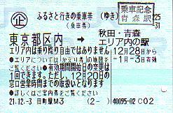 ふるさと行きの乗車券(秋田・青...