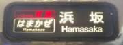Hamakaze_maku