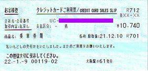 Osaka_MR12