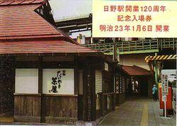 Hino120_3