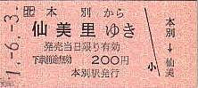 B0039