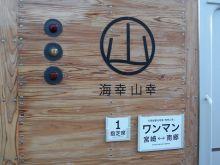 Umisachi1