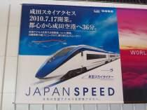 Japanspeed
