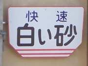 ShiroisunaHM