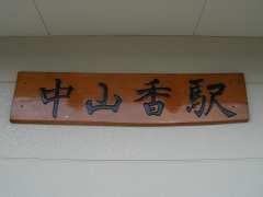 Nakayamaga2