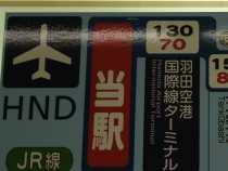 Keikyuhaneda