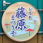 OzashikifujiwaraHM