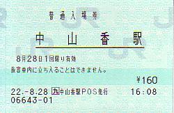 Nakayamaganyujo