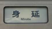 Minobumomiji_maku