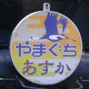 YamaguchiasukaHM
