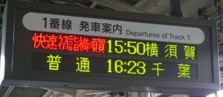 Naritayokosuka_sign