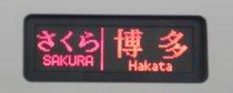 800sakura_LED