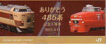 Ari485_hyoushi