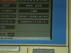 ShizuokaMV