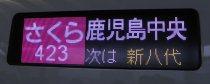 N700sakura_LED
