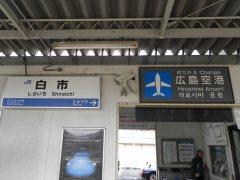 Shiraichi