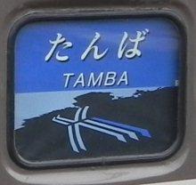 TanbaHM
