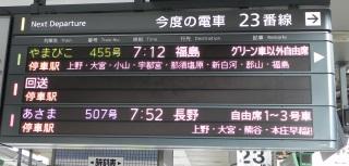 Tokyo_sign