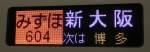 Mizuho_led
