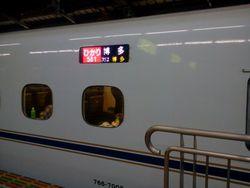 N700S-hikari