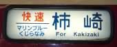 MBkujiranami_maku
