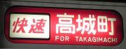 Takagimachi_maku