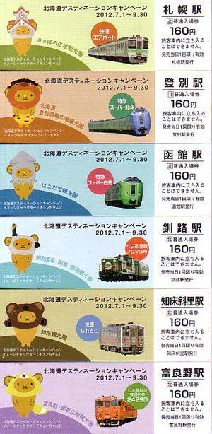 Hokkaidodc1