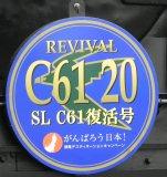 C61fukkatsu_HM