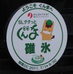 Ggtusui_HM