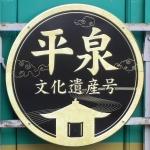 Hiraizumibunkaisan_HM