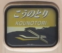Konotori_HM