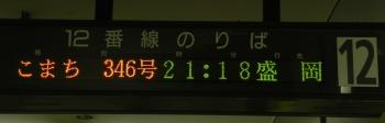 Komachi346sign