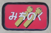 Michinoku_HM