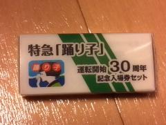 Odoriko30_jr1