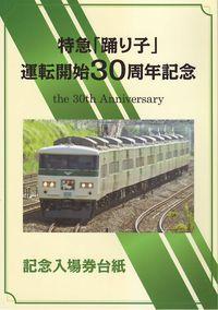Od30_daishi1