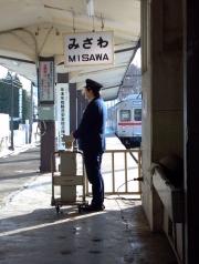 Towadamisawa