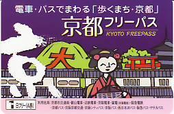 Kyotofree1