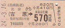 E0866