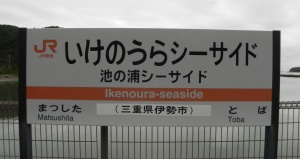 Ikenoura_sign