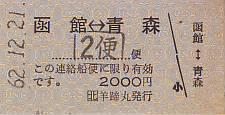 Y0018