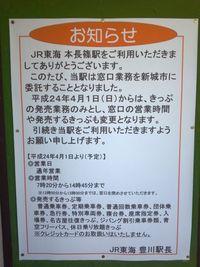 Honnagashino_poster