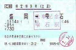 J0166