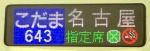 Kodama643_led