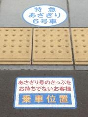 Surugaoyama_ichi