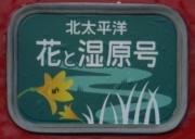 Hanatoshitsugen_HM