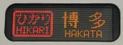 Hikari345_led