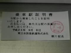 Joushaekishomei