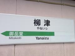 Yanaidu